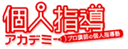 埼玉県川口市の塾:全員プロの講師が徹底的に教えるので95.7%の成績向上の実績。個人指導アカデミー